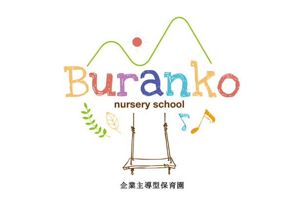 Buranko nursery school 企業主導型保育園
